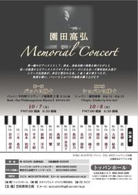 20131008memorial_concert_0618